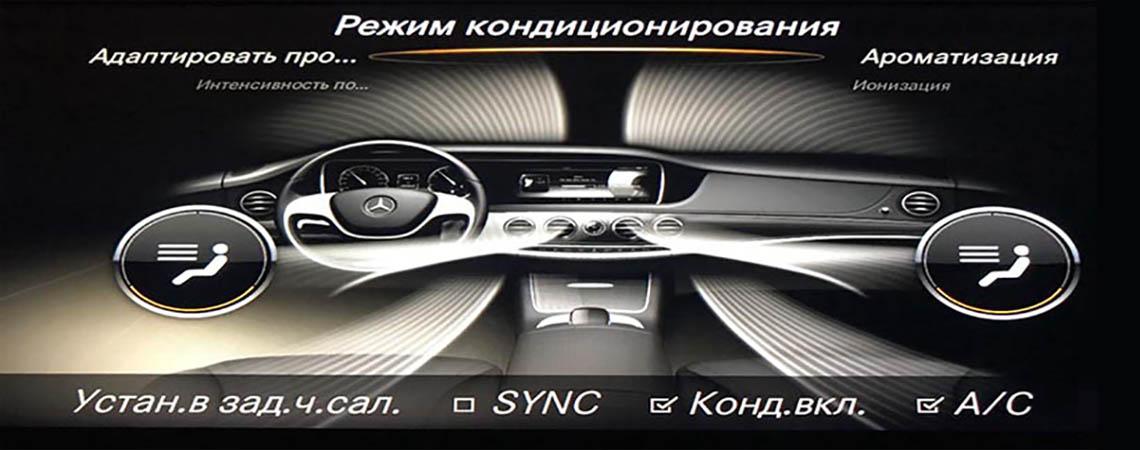 Обслуживание кондиционера в машине
