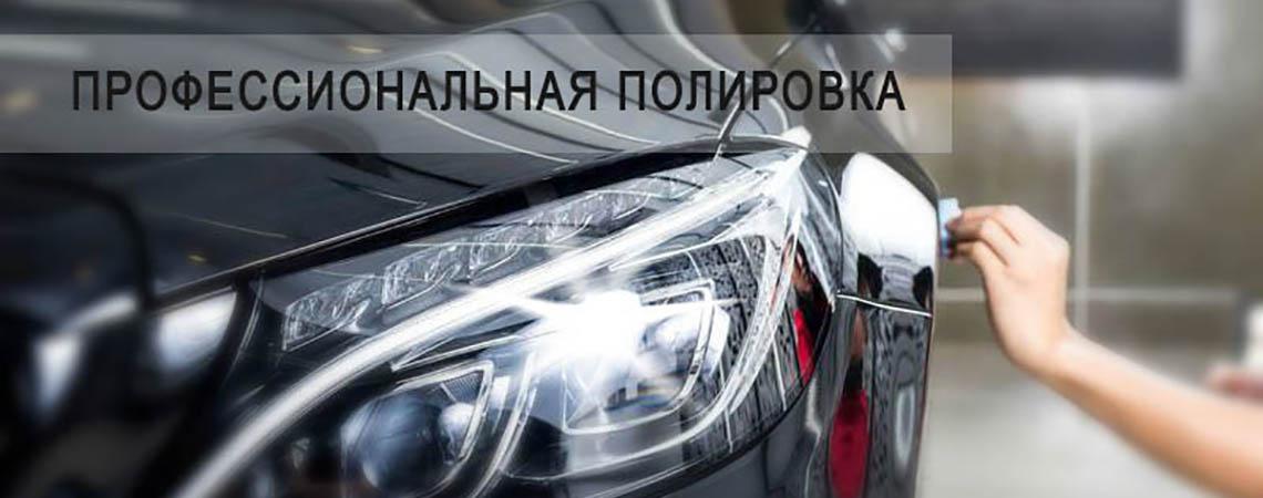 Профессиональная полировка автомобиля – идеальный облик вашей машины